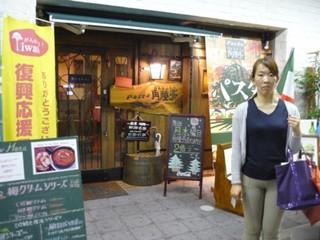 Pasta角燈亭 大須店.jpg